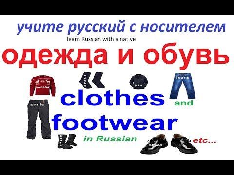№ 25  Учим русский : ОДЕЖДА и ОБУВЬ