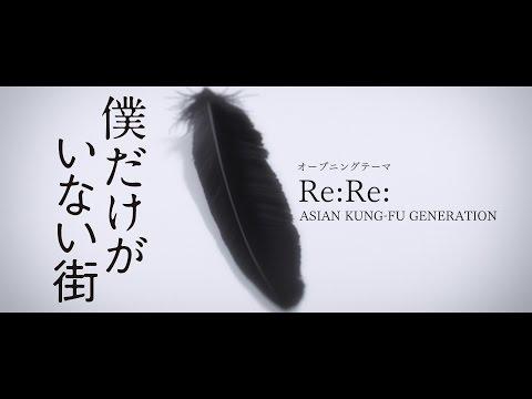 http://bokumachi-anime.com/ オープニングテーマ「Re:Re:」/ASIAN KUNG-FU GENERATION TVアニメ「僕だけがいない街」 2016年1月7日より 毎週24:55からフジ ...