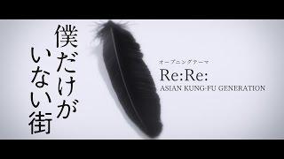 僕だけがいない街OP「Re:Re:」