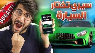 تحدي الفوز باختيار سيري 😱📱 !! (( عطتني أسوء سيارات 😭 )) !! فورزا 4 باتل رويال || Forza Horizon 4