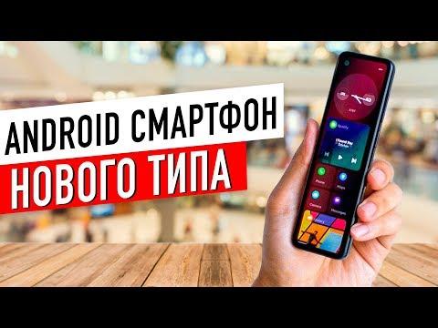 НЕОБЫЧНЫЙ Android-СМАРТФОН — Неужели перевернет рынок!?
