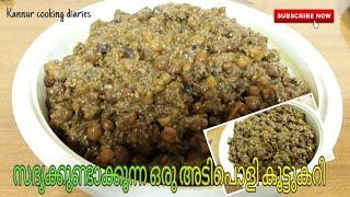 സദ്യയുടെ കൂട്ടുകറി ഉണ്ടാക്കിയിട്ടുണ്ടോ?kootukari//Malayalam recipe//koottukari kerala style//