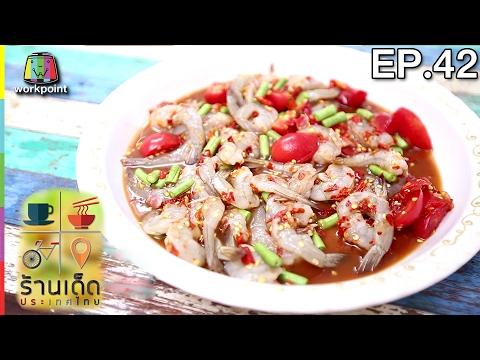 ย้อนหลัง ร้านเด็ดประเทศไทย | EP.42 | 7 ก.พ.60