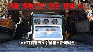 기름 깡통으로 만든 캠핑tv + 수납함 +파워뱅크+뮤직박스=대체 뭐야? 어째든 만듬  #camping #제리…