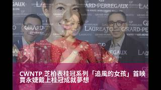CWNTP 芝柏表桂冠系列上市暨微電影「追風的女孩」在台首映 賈永婕戴上桂冠成就夢想