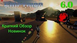 �������� ���� Empyrion Galactic Survival 6.0 - Краткий обзор, новинки ������