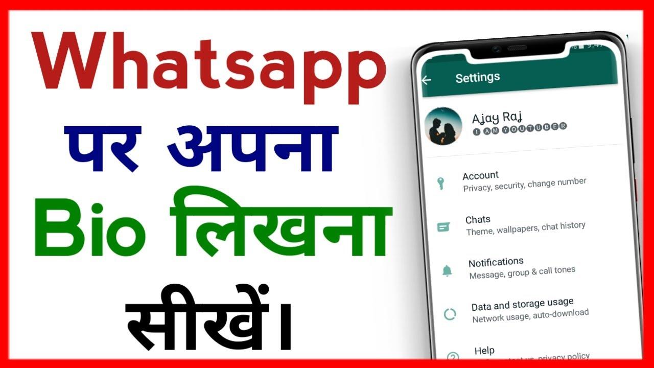 Whatsapp Par Bio Kaise Likhe Whatsapp Ke About Me Kya Likhe How To Write Bio On Whatsapp Youtube