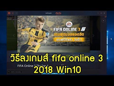 วิธีโหลดเกมส์ fifa online3 แบบละเอียดดาวน์โหลดและติดตั้ง Win10