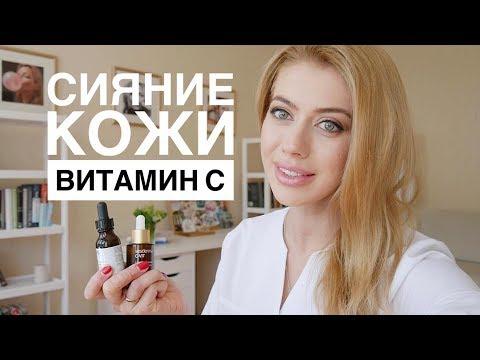 Как сделать кожу сияющей (польза витамина С, Medik8, Sesderma)