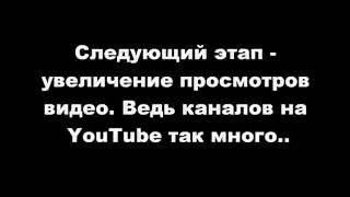 Продвижение и раскрутка каналов Youtube