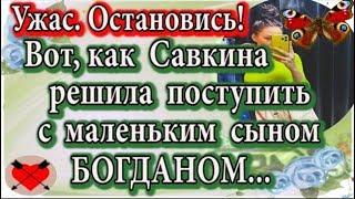 Дом 2 новости 15 января (эфир 21.01.20) Вот как Савкина решила поступить с Богданом