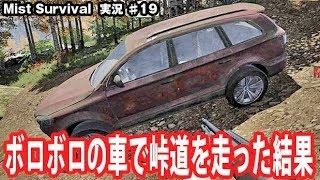 【Mist Survival】ボロボロの車で峠道を走った結果【アフロマスク】