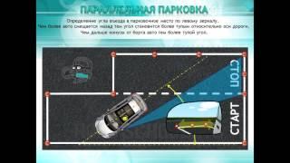 Параллельная парковка (видео урок)
