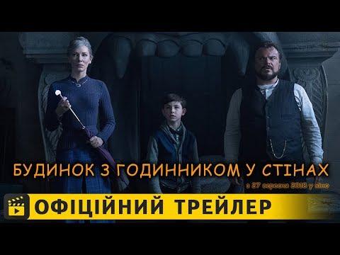 трейлер Будинок з годинником у стінах (2018) українською