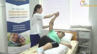 Массаж и ЛФК для больных перенесших инсульт. (Промо ролик)