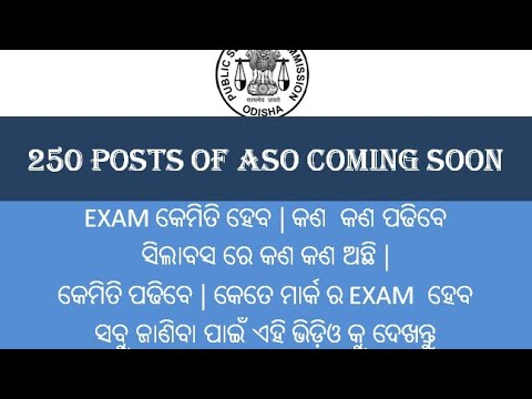 250 POSTS OF ASO RECRUITMENT COMING SOON..
