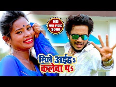 #Golu Gold (2018) का सबसे फाड़ू #VIDEO SONG - मिले अईहs कलेवा पs - #Mile Aaiha Kalewa Pa - #Bhojpuri