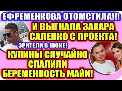ДОМ 2 СВЕЖИЕ НОВОСТИ! ♡ Эфир дома 2 (4.12.2019).