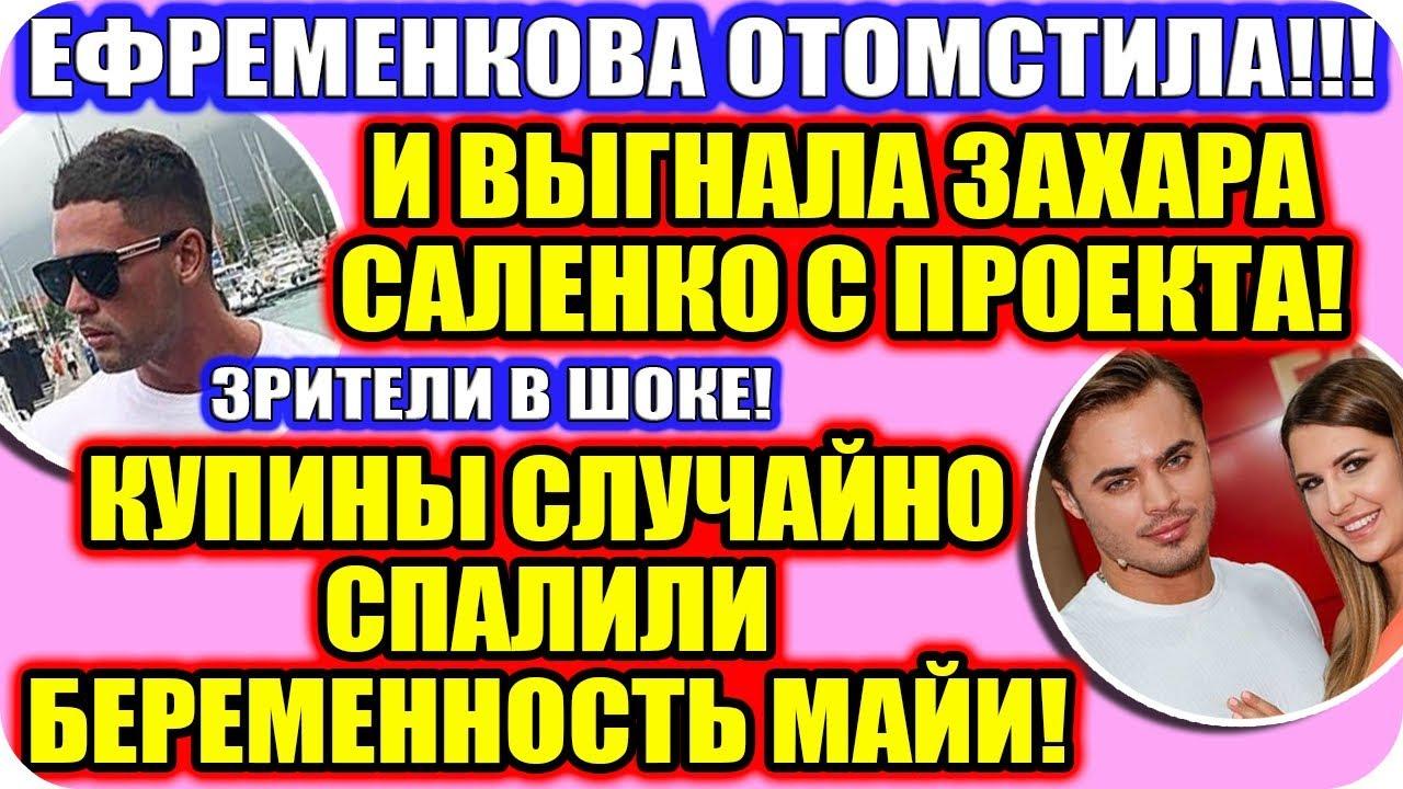 ДОМ 2 СВЕЖИЕ НОВОСТИ! ♡ Эфир дома 2 (4.12.2019). - YouTube