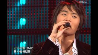 Eru - Even in another life, 이루 - 다시 태어나도, Music Core 20051029