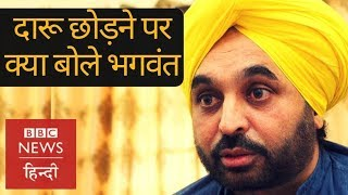 Bhagwant Mann on quitting alcohol ahead of 2019 Elections (BBC Hindi)