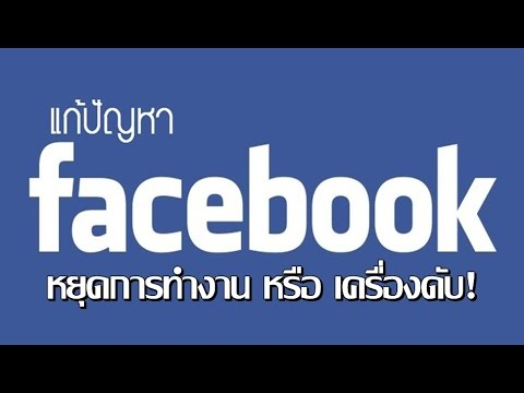 แก้เฟสบุ๊คเด้งล่าสุด 2017