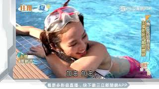 美人魚水中攝影 旱鴨主播「下海」挑戰 三立新聞網SETN.com thumbnail