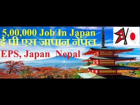 ई पी एस जापान, नेपाल|| 5 लाख श्रमिक|| E P S Japan, Nepal || 5 Lakhs Worker ||