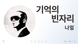 [K-Pop (가요)] 나얼 - 기억의 빈자리 / Ly…