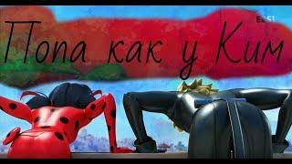 Леди Баг И Супер Кот клип-Попа Как У Ким