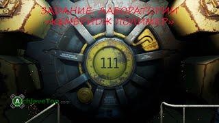 Fallout 4 - Задание Лаборатории Кембридж Полимер