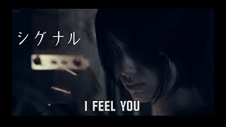 I Feel You - sub Eng - Full Length Movie