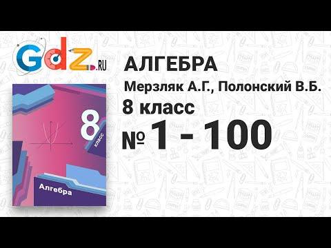 № 1-100 - Алгебра 8 класс Мерзляк