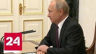 Владимир Путин провел заседание Совета безопасности - Россия 24