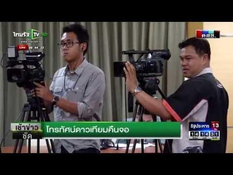 เช้าข่าวชัด (ไทยรัฐ TV HD) : โทรทัศน์ดาวเทียมคืนจอ (4 มิ.ย. 57)