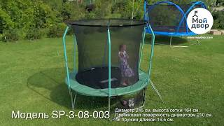 Обзор батута SportsPower SP-10 SP-3-08-003 (8 футов)