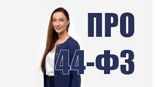 Подробный разбор 44-ФЗ для новичков в госзакупках!