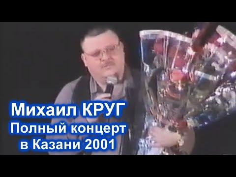 МИХАИЛ КРУГ - ПОЛНЫЙ КОНЦЕРТ В КАЗАНИ 2001 / РЕДКИЙ АРХИВ