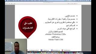 رواق : تصميم وانتاج المقررات الإلكترونية - المحاضرة 3 - الجزء 1