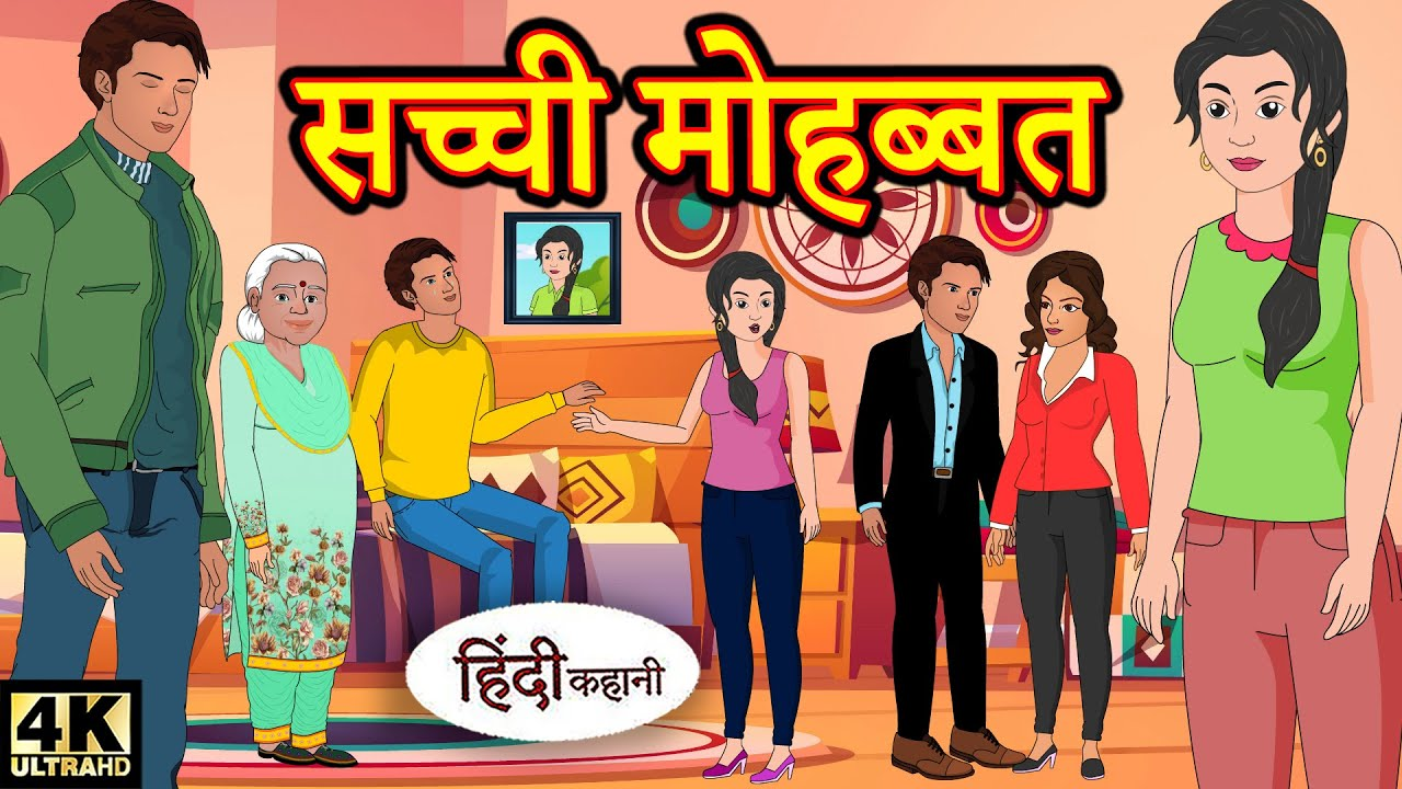 Kahani सच्ची मोहब्बत (Sachi Mohabbat) Story in Hindi | New Hindi Story | Moral Stories