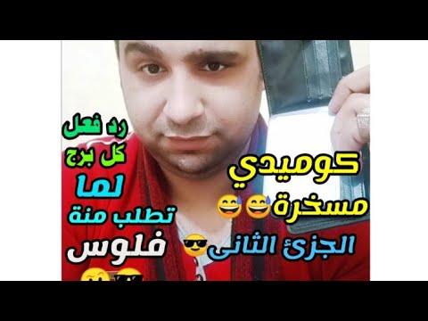 Photo of كوميديا الابراج😅رد فعل كل برج لما تطلب منة فلوس😅😅!! – عالم الابراج