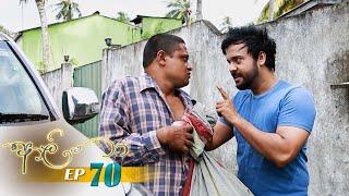 Aaliya | Episode 70 - (2021-07-09) | ITN Thumbnail