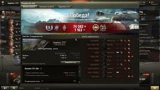 World Of Tanks.T26E4 SuperPershing удерживаем ботов.# 14