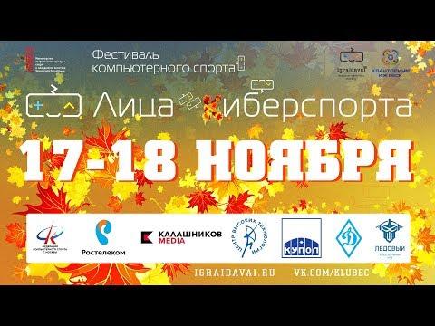 Лица Киберспорта. DOTA2. Ижевск-Москва 17.11.18