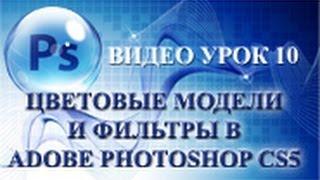 Урок 10. Цветовые модели и фильтры в Adobe Photoshop CS5
