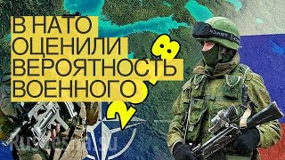 ВНАТО оценили вероятность военного конфликта сРФ