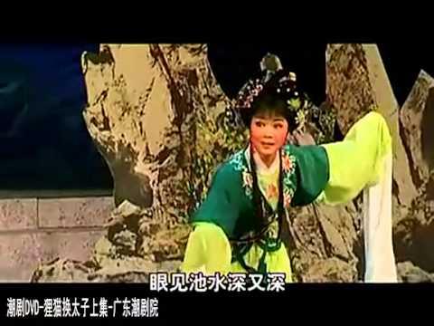 Teochew Opera 潮剧 【狸猫换太子上集】廣東潮劇院一团演出