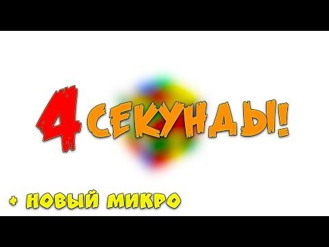 ОЧЕНЬ ЛЁГКИЙ СКРАМБЛ | +...