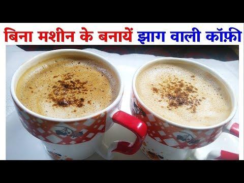 Hot Coffee Recipe -बिना मशीन के झाग वाली कॉफ़ी - coffee without coffee machine - Sangita Agarwal