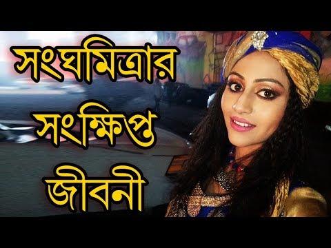 [ সংঘমিত্রা তালুকদার ] Sanghamitra Talukdar Biography Short | Bengali Actress | Bangla Video By CBJ